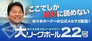 佐々木主浩の大リーグボール22号