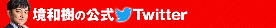 境和樹Twitter